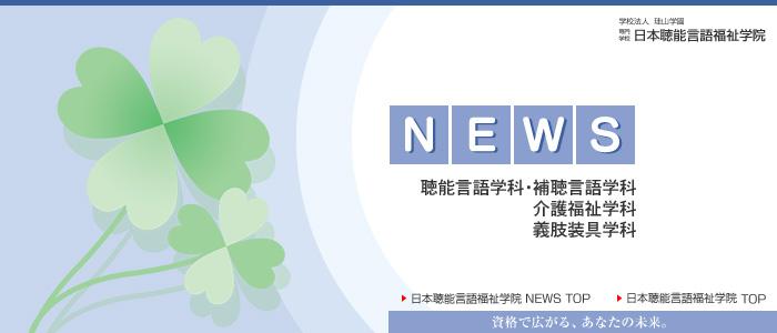 日本聴能言語福祉学院